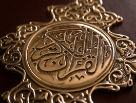 The Qur'an:The Arbiter of Diverse Interpretations