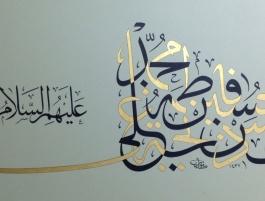 Al-Husain: The Lasting Honor of the Family of Muhammad